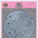 大分市(A001)のマンホールカード