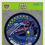 田村市(A001)のマンホールカード