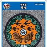 燕市(B001)のマンホールカード