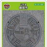鶴岡市(A001)のマンホールカード