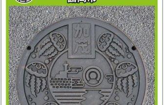 鶴岡市Aのアイキャッチ