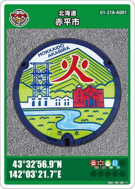 赤平市マンホールカード