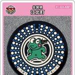 江北町(A001)のマンホールカード
