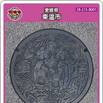 東温市(B001)のマンホールカード