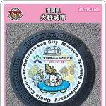 大野城市(A001)のマンホールカード