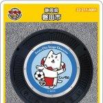 磐田市(A001)のマンホールカード