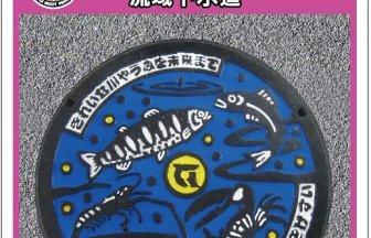 徳島県のアイキャッチ