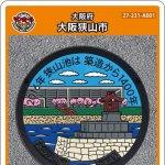 大阪狭山市(A001)のマンホールカード