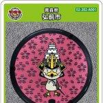 弘前市(A001)のマンホールカード