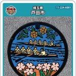 戸田市(A001)のマンホールカード