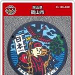 岡山市(A001)のマンホールカード