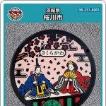 桜川市(A001)のマンホールカード