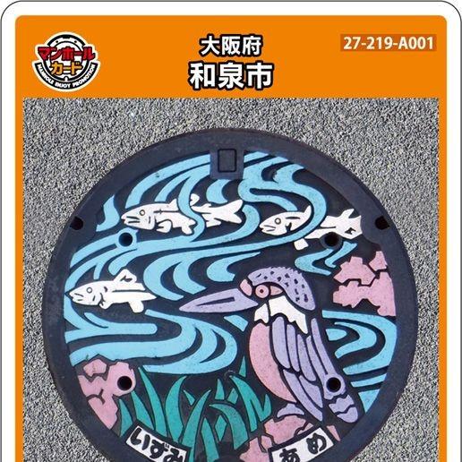和泉市のアイキャッチ