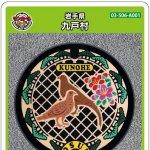 九戸村(A001)のマンホールカード