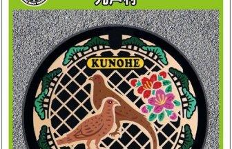 九戸村のアイキャッチ