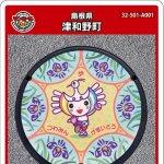 津和野町(A001)のマンホールカード