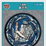 銚子市(A001)のマンホールカード