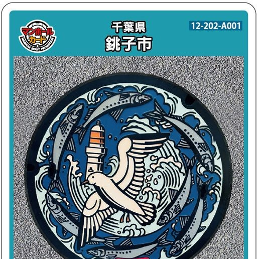 銚子市のアイキャッチ