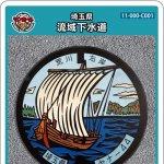 埼玉県(C001)のマンホールカード