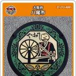 八尾市(A001)のマンホールカード