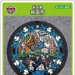 秋田市(B001)のマンホールカード