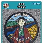 伊奈町(A001)のマンホールカード
