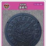 須崎市(A001)のマンホールカード