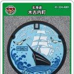 木古内町(A001)のマンホールカード