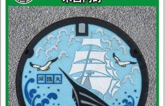 木古内町のアイキャッチ