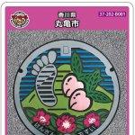 丸亀市(B001)のマンホールカード