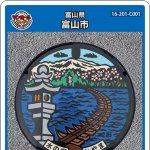 富山市(C001)のマンホールカード