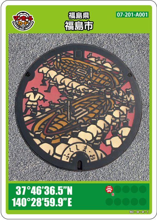 福島市のマンホールカード
