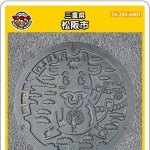 松阪市(A001)のマンホールカード