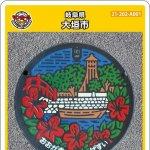 大垣市(A001)のマンホールカード