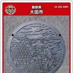 大田市(A001)のマンホールカード