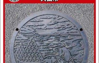 大田市Aのアイキャッチ