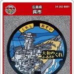 呉市(B001)のマンホールカード