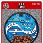 三原市(A001)のマンホールカード