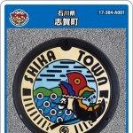 志賀町(A001)のマンホールカード