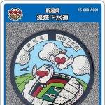 新潟県(A001)のマンホールカード