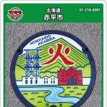 赤平市(A001)のマンホールカード