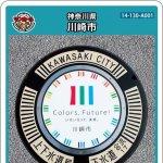 川崎市(A001)のマンホールカード