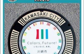 川崎市Aのアイキャッチ