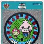 川島町(A001)のマンホールカード
