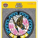 朝日村(A001)のマンホールカード