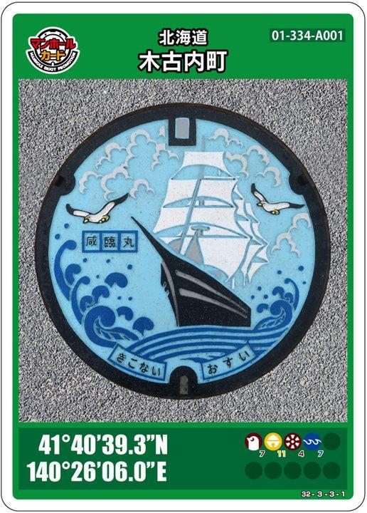 木古内町のマンホールカード