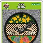 湯川村(A001)のマンホールカード