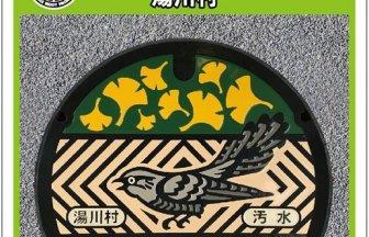 湯川村のアイキャッチ