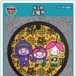 上尾市(A001)のマンホールカード