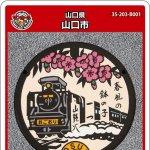 山口市(B001)のマンホールカード
